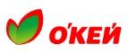 Промокоды, акции и купоны «Окей»