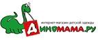 Промокоды и купоны «Диномама»