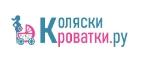 kolyaski-krovatki