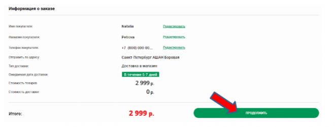 Промокоды Ашан (Auchan): купоны за май – июнь 2020