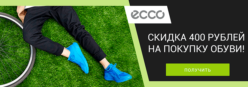 -400 рублей по промокоду на обувь!