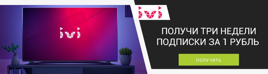 3 недели подписки за 1 рубль!