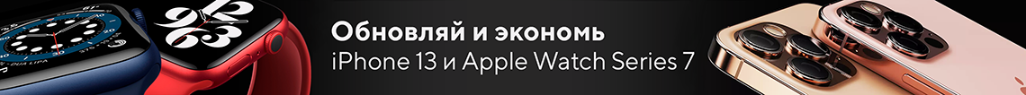 Промокоды и купоны на iPhone 13 и Apple Watch Series 7