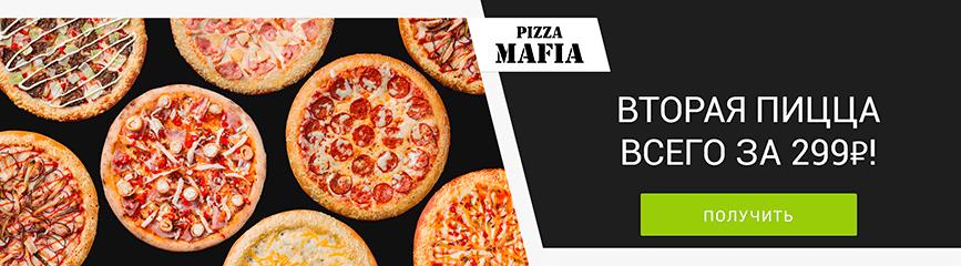 Вторая пицца всего за 299 рублей по промокоду в Pizza Mafia!