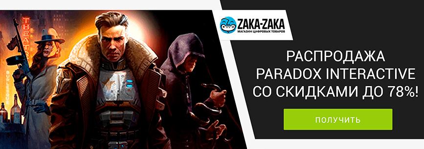 Распродажа Paradox Interactive со скидками до 78%!