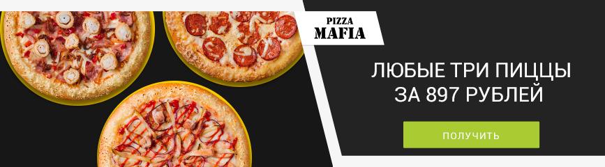 Набор из трех пицц за 897 рублей!