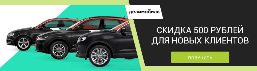 Промокод на 500 рублей для новых клиентов «Делимобиль»!