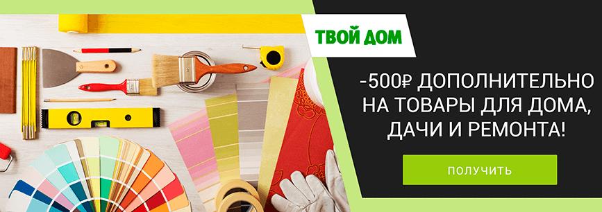 Дополнительная выгода 500 рублей по промокоду на товары для дома и ремонта!