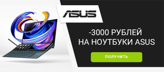 Мощные ноутбуки ASUS со скидкой 300 рублей!