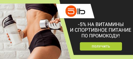 Скидка 5% по промокоду на спортивное питание и витамины!
