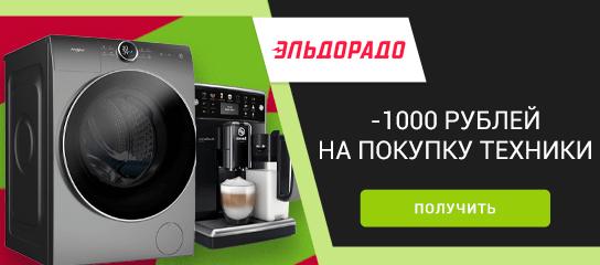 -1000 рублей по промокоду на все товары!