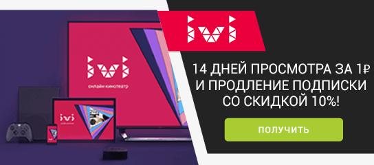 2 недели подписки за 1 рубль и скидка 10% на продление!