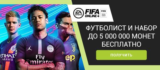 Получи набор до 5 000 000 монет и рандомного футболиста бесплатно!